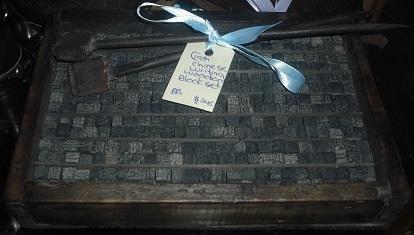 C19th Chinese Writing Wooden Block Set